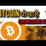 $86 MILLIONS SCAM IN CRYOTO WORLD, BTC NOT REAL
