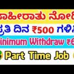 Best Bitcoin Earning Website in Kannada | Ads Watching Job in Kannada | NR Tech