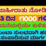 Coinmilli Free Bitcoin in Kannada | Ads Watching Job in Kannada | Part Time Job in Kannada | NR Tech