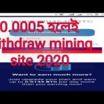 new Bitcoin mining site 2020 . 0005 হলেই withdraw