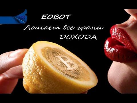 EOBOT Ломает все ограничения по ДОХОДУ !