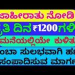 ಜಾಹೀರಾತು ನೋಡಿ ಪ್ರತಿದಿನ ₹1200 ಗಳಿಸಿ  coinmilli free Bitcoin earn/part time job in MR kannada