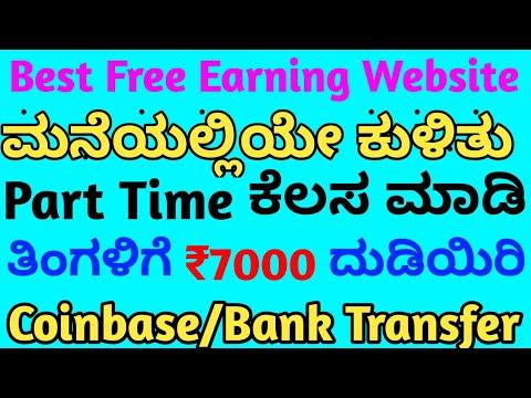 New Free Bitcoin Mining Website in Kannada   Part Time Job in Kannada   NR Tech