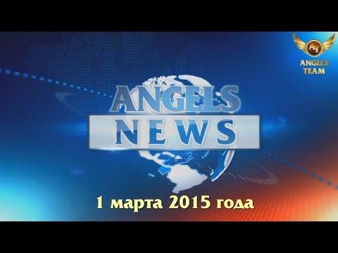 OneCoin Новости Команды Ангелов 1.03.2015