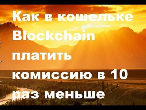 Как в кошельке Blockchain за перевод Биткоинов (bitcoin) платить комиссию в 10 раз меньше.