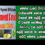 Coinmilli Payment Proof | Solarmining And Deewe Totally Scam | Bitcoin Sinhalen