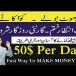 Fastest Way  to Make MONEY online | Best way to make money online in 2020 | How to Make Money Online