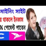 Free bitcoin mining site, online job, earning trips, new site,100% payment,new Bangladeshi site