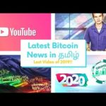 Last video of 2019 - Latest Bitcoin News in Tamil - CryptoTamil