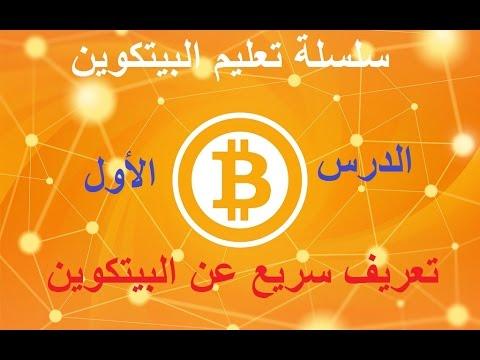 سلسلة تعليم البيتكوين Bitcoin – الدرس الاول (تعريف البيتكون + شرح المحافظ)