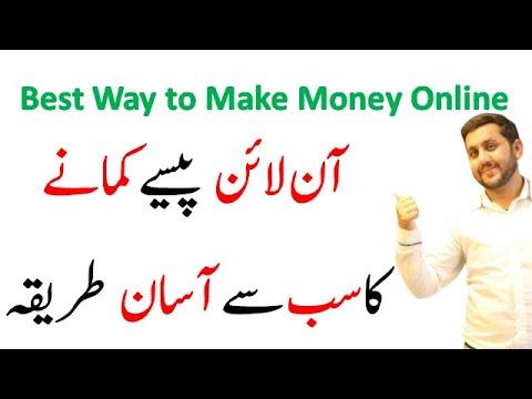 Earn Money Online - Best Way to Make Money Online