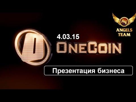 OneCoin Презентация бизнеса 4 марта 2015 года