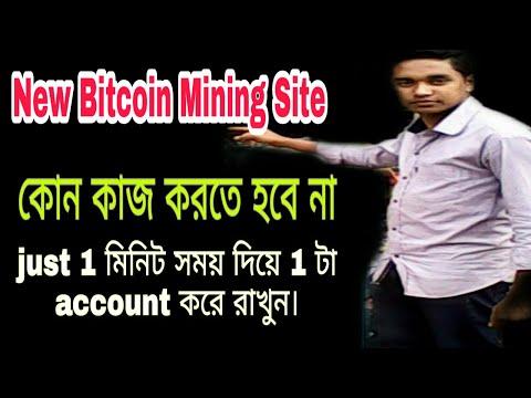New Bitcoin Mining Site কোন প্রকার কাজ করতে হবে না just account করে রেখে দিন|by Earning BD Shemul