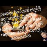 Bitcohash Bitcoin mining pool(නිදාගෙන හිටියත් සල්ලි හොයන්න පුලුවන් සුපිරිම site එකක් )