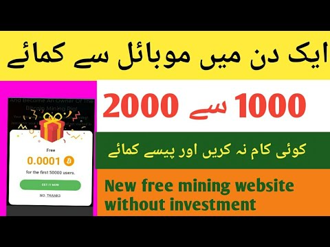 Earn Daily Rs 1000 to 2000 money// new Bitcoin mining website without investment/ Pakistan 2020
