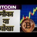 Bitcoin बिटकाइन मौक़ा या धोखा ? Bitcoin Price Latest News update Today || How to Trade Bitcoin