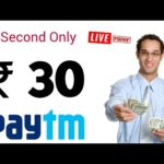 🔥1 Second में 30 रुपये With LIVE PAYTM PROOF || Earn Money Online in 2020 | Best Earning App 2020