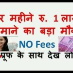 Make Big Money Online - 1 Lakh Per Month | Earn Money online | Work from Home - No Fees