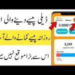 Best Online Earning App in Pakistan And India 2020 | Earn Money Online in Pakistan | New Earning App