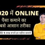 How to Earn Money Online in 2020 ?? - Blogging or YouTube