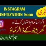 How to earn money from instagram in 2020 !!! Make Money Online