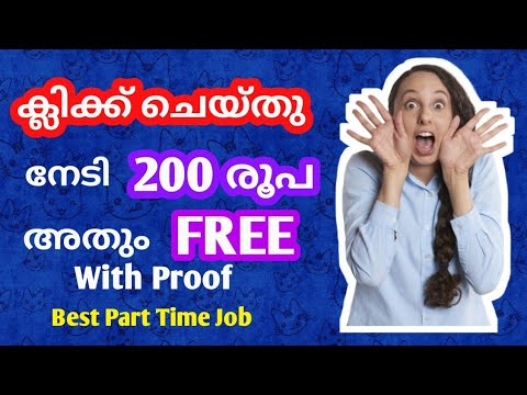 Earn Money Online Malayalam | Best Part time Job | Earn  Money from Clicking | Paidera | 2020