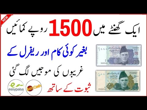 Earn 1500 PKR Daily || how to earn money online with easypaisa || how to earn money online 2020