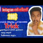 Earn money from Instagram | Earn Money Online | Instagram Trick | Increase Followers on Instagram
