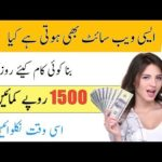 How To Earn Money Online in Pakistan 2020 || Best Earning Website By Techussnain