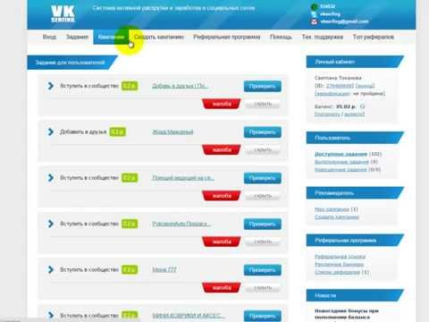 Система заработка в интернете без вложений VKserfing Cистема активной раскрутки в социальных сетях