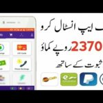 Real Earning App | Daliy Earn Money Online in Pakistan 2020