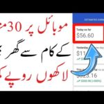 Earn 50$ a day - How to make money online - Online Paise Kamane Wala App