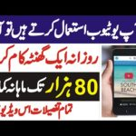 how to earn money online   make money from Mobile Phone