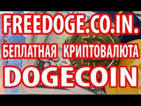Как получать много DOGECOIN freedoge co in