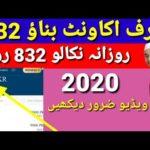 How To Earn Money Online in Pakistan 2020 | Best Earning Website 2020|Adsclicksearn Website tutorial