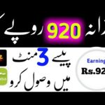 Earn 920PKR Daily From Mobile Application||Earn Money Online From Mobile 2020 jazzcash easypaisa