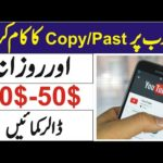 Copy Past Work on youtube and Make money II Make Money online Free At Home