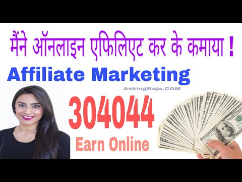 Affiliate Marketing Income - How to Earn Money Online - Part Time Work Home Base