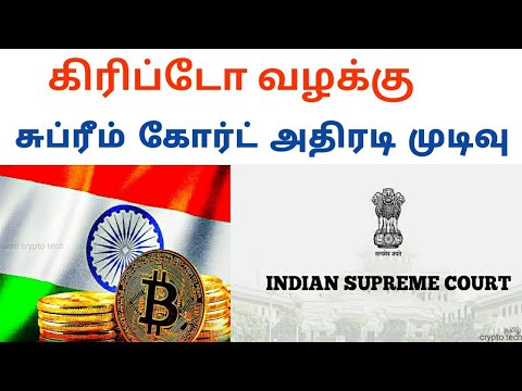 Supreme Court crypto case final decision details /Latest bitcoin news |Tamil crypto tech