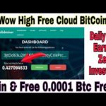 🤑Wow High Free Could Bitcoin Mining Site Join 0.0001 Btc Free | No investment SKEarnKnowledge