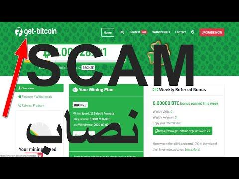 حذاري من موقع www.get-bitcoin.org نصاب scam