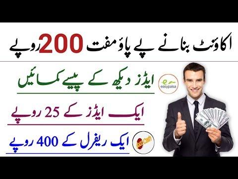 MAKE MONEY ONLINE IN PAKISTAN, PAYMENT PROOF, JAZZ EASYPAISA, EARNING APP,EARN MONEY 2020