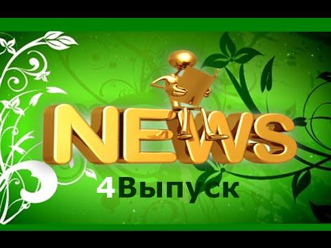 Новости канала от 11.03.2015 / Будь в курсе!