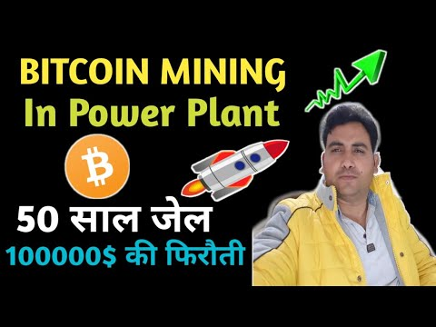 पावर प्लांट में Bitcoin Mining | 100000$ की बिटकॉइन फिरौती |  Russian Minister invested in ICO