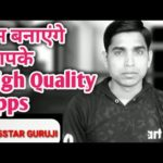 Make your own apps & earn Money online | Make Android app and earn Money |