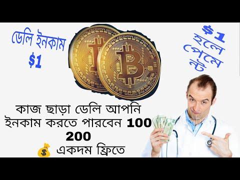 free bitcoin mining sit 2020 একদম ফ্রিতে ইনকাম করতে পারবেন ভুলেও কেউ মিস করবেন না তাড়াতাড়ি জয়েন ক