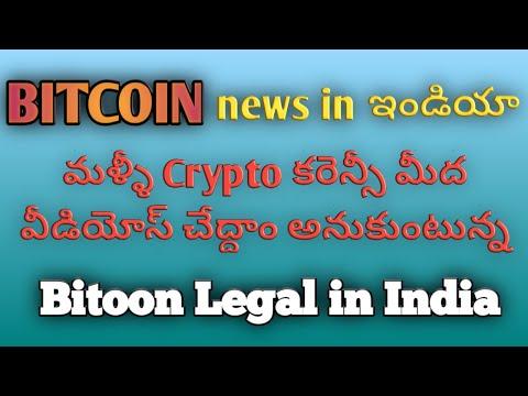 Bitcoin news in India   How to earn Bitcoin   In telugu