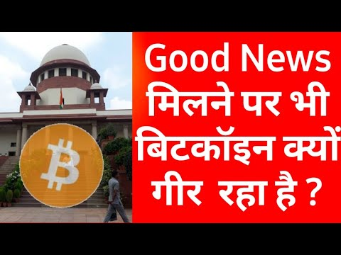 Good News मिलने पर भी बिटकॉइन क्यों गीर रहा है ?   Bitcoin News in India   Bitcoin updates Today