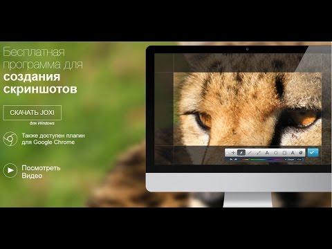 Скриншот мгновенно. Сервис Joxi (Джокси) – очень полезный инструмент! 13.03.2015