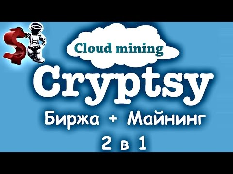 Cryptsy – Майнинг+биржа все вместе!